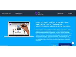 Верстка многостраничного сайта Gidlocal