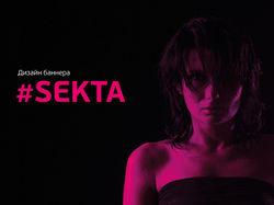 Дизайн Баннера #SEKTA