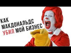 КАК МАКДОНАЛЬДС УБИЛ МОЙ БИЗНЕС (франшиза Subway)