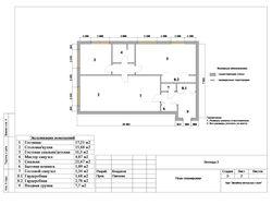 План планировки квартира 92 кв.м.