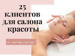 Кейс 25 клиентов для салона красоты