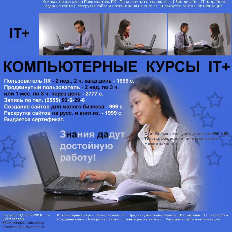 Компьютерные курсы в спб создание сайтов создание сайтов г люберцы
