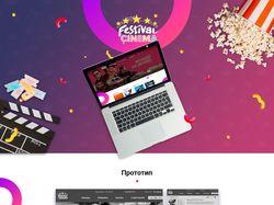 Festival сайт для кинотеатра