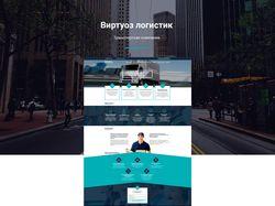 Виртуоз Логистик, сайт для логистической компании