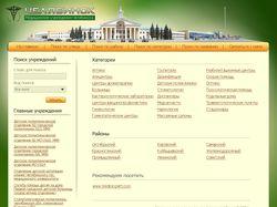 Дизайн мед учреждений Самары