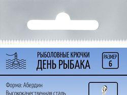 """Упаковка для рыболовных крючков """"День рыбака"""""""
