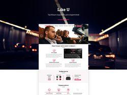 LIkeU, сайт по продаже подушек для автомобиля