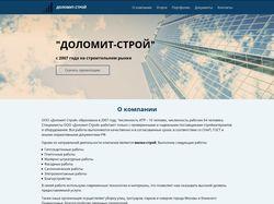 Посадочная страница строительной компании