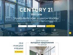Century 21 - Арендовать офис в центре Москвы