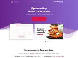 Прототип Landing Page для Беларуского Драник-бара.