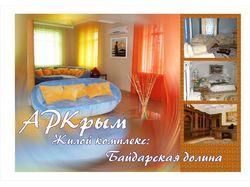 Обложка журнала недвижимости