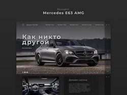 Landing Page Mercedes E63 AMG Concept