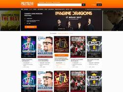 Сервис по онлайн-продаже билетов на концерты.
