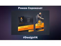 DesignVK