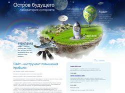 Остров Будущего, лаборатория интернета