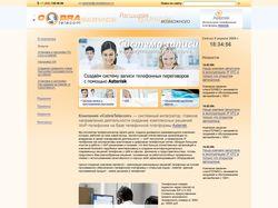 «КобраТелеком Сервис», сайт под ключ.