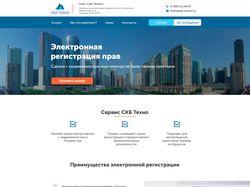 Сайт под ключ для компании СКБ Техно.