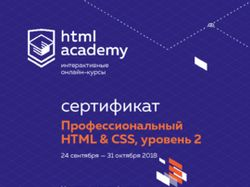 Сертификаты html-academy