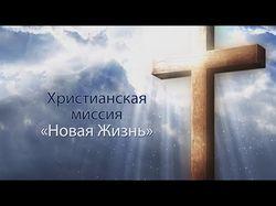 """Ролик для Христианской миссии """"Новая жизнь"""" Одесса"""