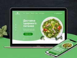 Сервис доставки здорового питания