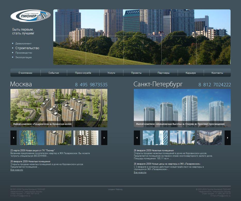Строительная компания пионер сайт оптимизация сайта под сео продвижение
