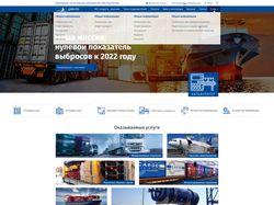 Сайт компании по доставке грузов
