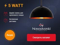 Светильники Nowodvorski