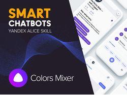 Навык «Миксер красок» для Яндекс Алисы