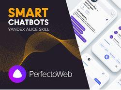 «Perfecto Web» навык для Яндекс Алисы