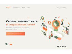 Дизайн-макет для сервиса автопостинга