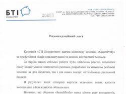 Рекомендательное письмо bti-kiev.com.ua