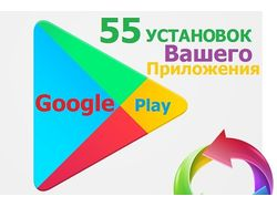 55 установок вашего приложения в Google Play Marke