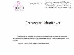 Рекомендательное письмо guisproperty.com (SEO)