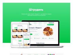 Дизайн сайта | Кафе-пекарня с доставкой