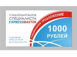 ExpressMaster