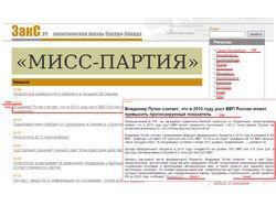 Парсер новостей с сайта zaks.ru