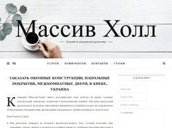 massivholl.com.ua (WordPress)