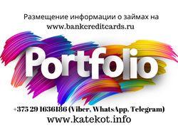 Размещение информации о займах на www.bankcreditca