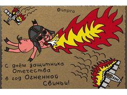 Открытка с 23 февраля в год Огненной Свиньи :)