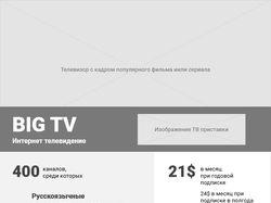 BIG TV - проектирование листовки