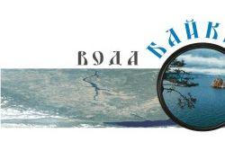 """Макет этикетки """"Вода озера Байкал"""""""