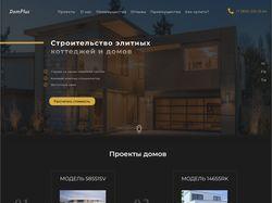 Дизайн Landing Page для строительной компании
