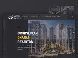 Сайт визитка для охранного агенства