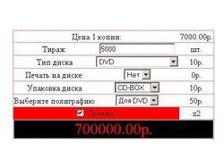 Калькулятор стоимости заказа