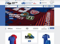 Интернет-магазин спортивной экипировки