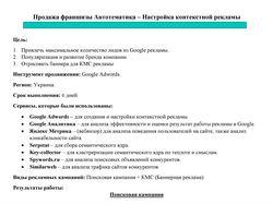 Google Ads Франшиза №2