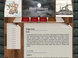 История морского флота
