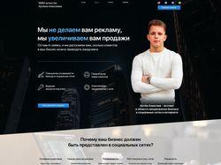 Сайт SMM агенства