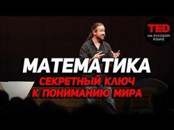 """Мой канал """"TED на русском языке"""""""