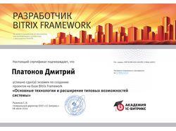Сертификат 1С-Битрикс Профессионал